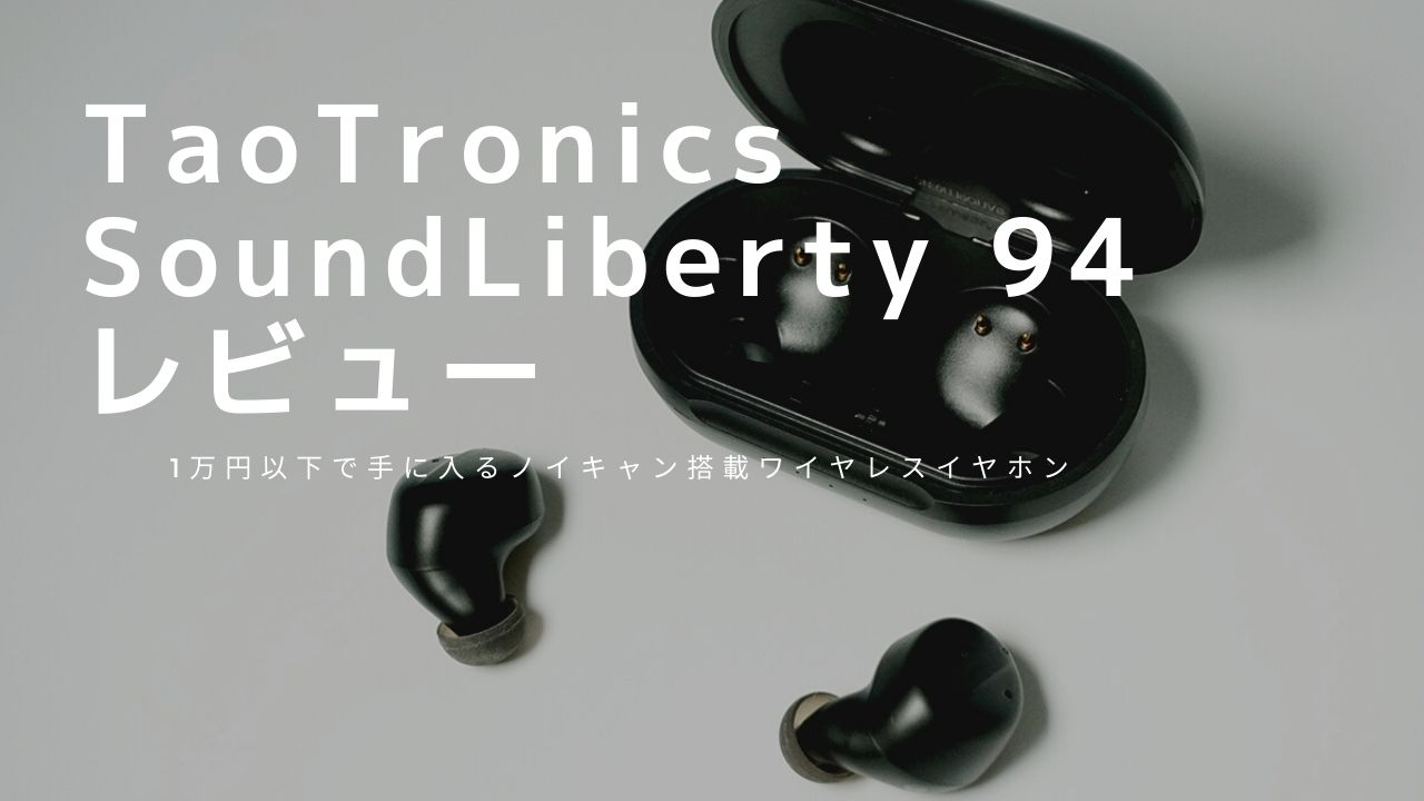TaoTronics SoundLiberty 94 レビュー
