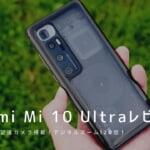 Xiaomi Mi 10 Ultra レビュー|使って感じたメリット・デメリット【評価】