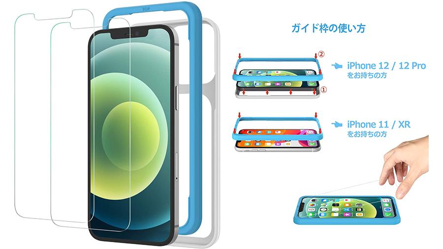 Nimaso iPhone 12 / 12 Pro 全面ガラスフィルム(2枚セット)