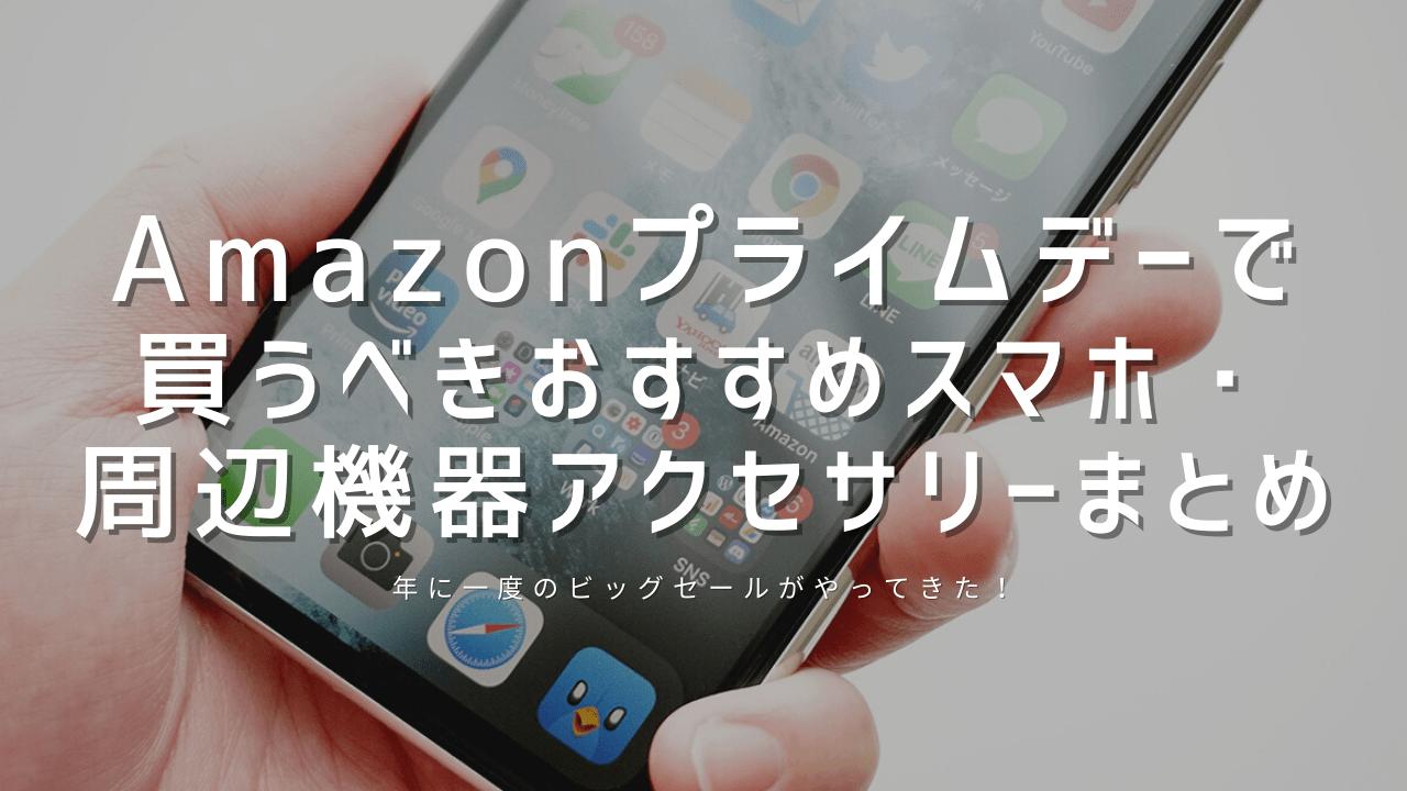 Amazonプライムデーで買うべきおすすめスマホ・周辺機器アクセサリーまとめ
