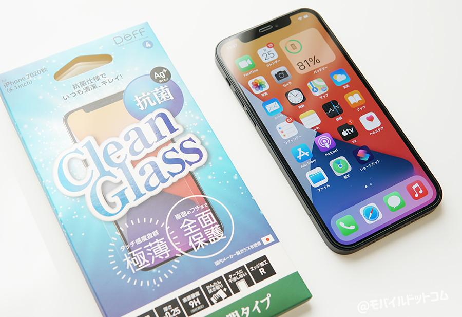 iPhone 12 / 12 Pro ×「Deff ガラスフィルム」の相性は最高