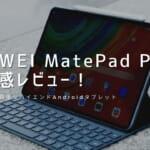 HUAWEI MatePad Proを使用感レビュー!使って感じたメリット・デメリット