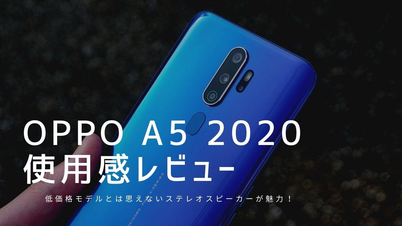 OPPO A5 2020 使用感レビュー