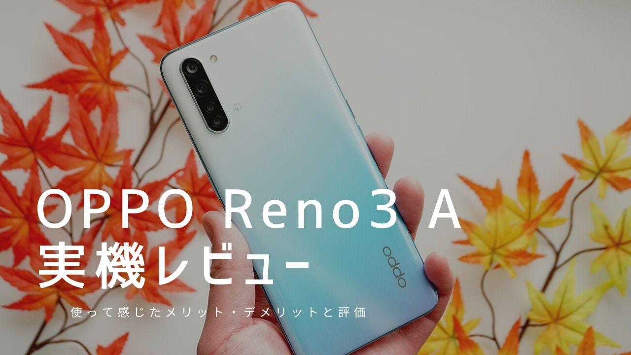 OPPO Reno3 A実機レビュー|使って感じたメリット・デメリットと評価まとめ!