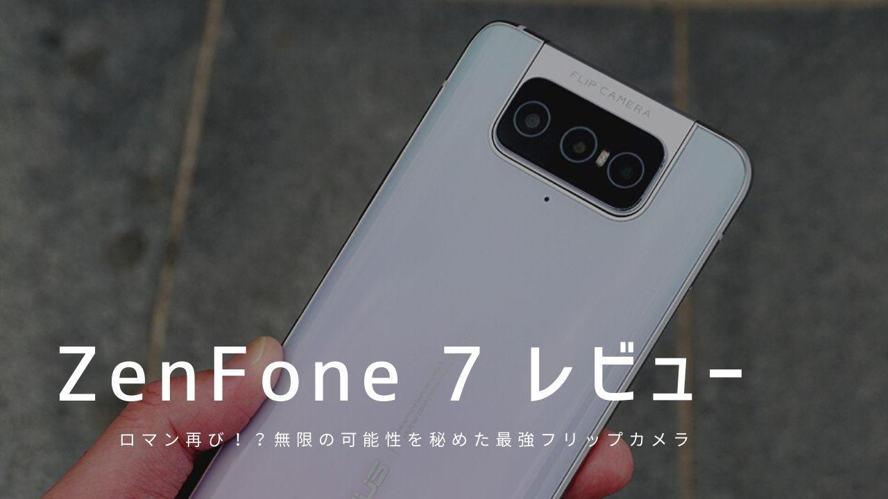 ZenFone 7 レビュー