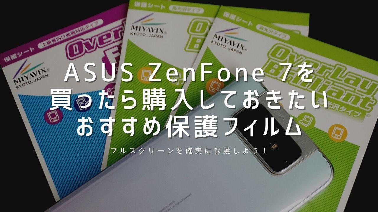 ASUS ZenFone 7 ZS670KSを買ったら購入しておきたいおすすめ保護フィルム