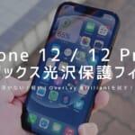 【一切浮きなし】iPhone 12用の「ミヤビックス光沢保護フィルム OverLay Brilliant 」を試してみた!