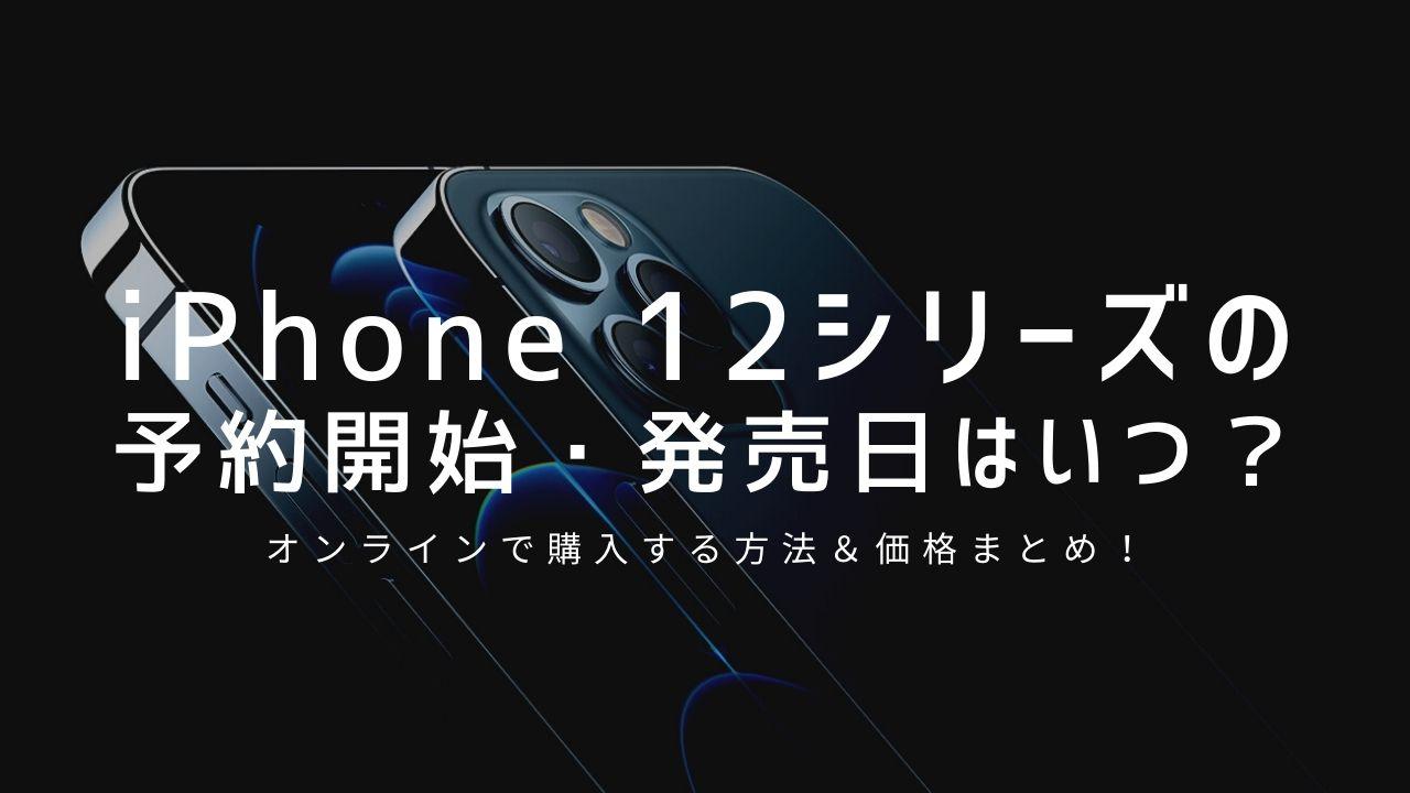 iPhone 12シリーズの予約開始・発売日はいつ?オンラインで購入する方法&価格まとめ!