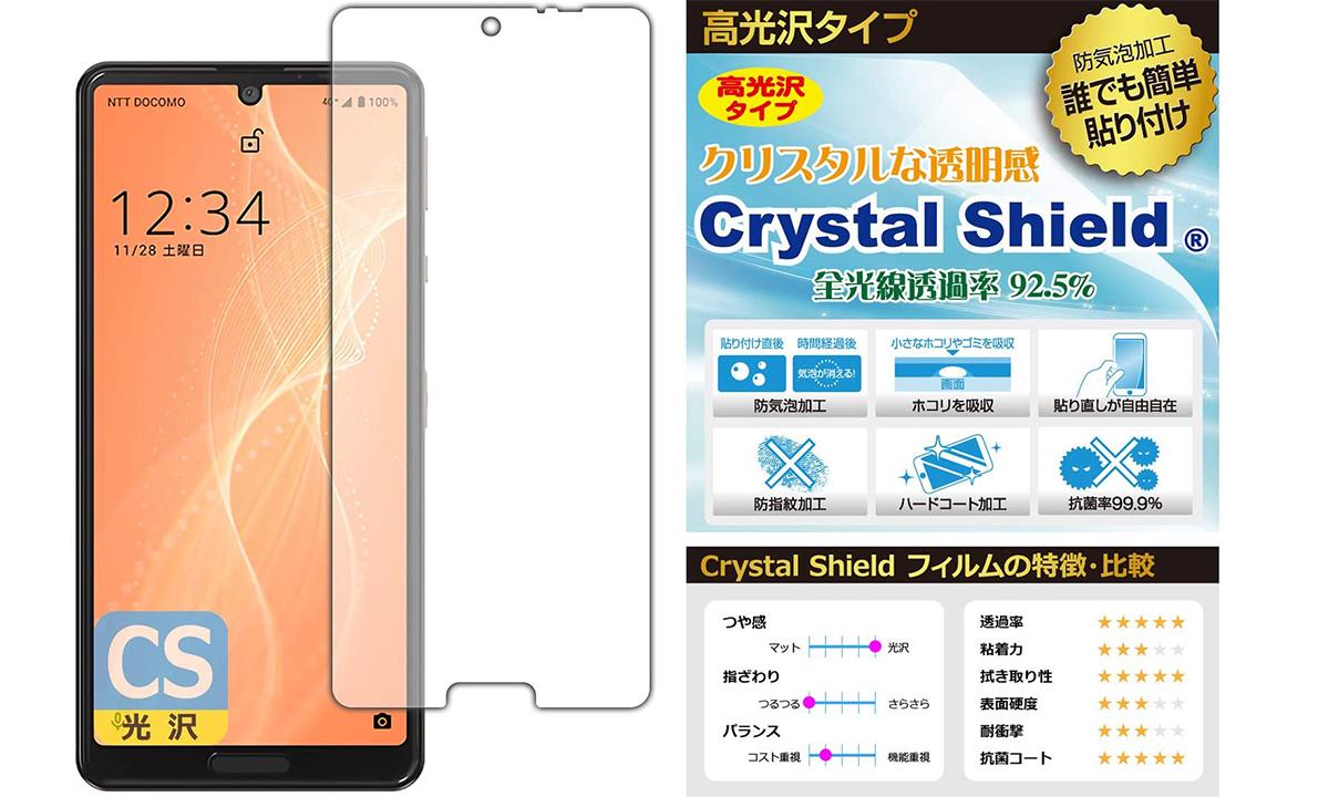 AQUOS sense4 PDA工房 Crystal Shield 光沢保護フィルム