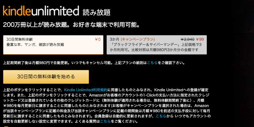 Kindle Unlimited | 99円で3ヶ月読み放題