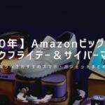 Amazonブラックフライデー&サイバーマンデーで買うべきおすすめスマホ・ガジェットまとめ