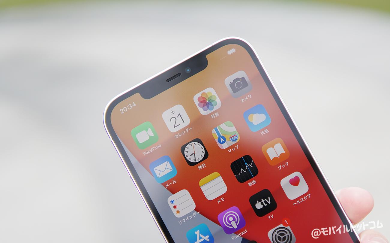 iPhone 12 Pro Maxの顔認証をチェック