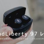 SoundLiberty 97 実機レビュー
