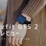 Amazfit GTS 2 実機レビュー|使って感じたメリット・デメリットと評価