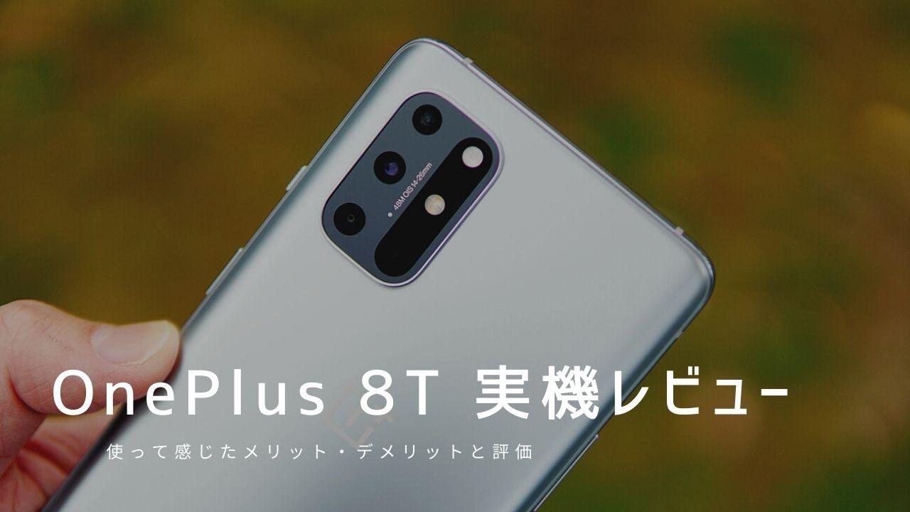 OnePlus 8T 実機レビュー 使って感じたメリット・デメリットと評価
