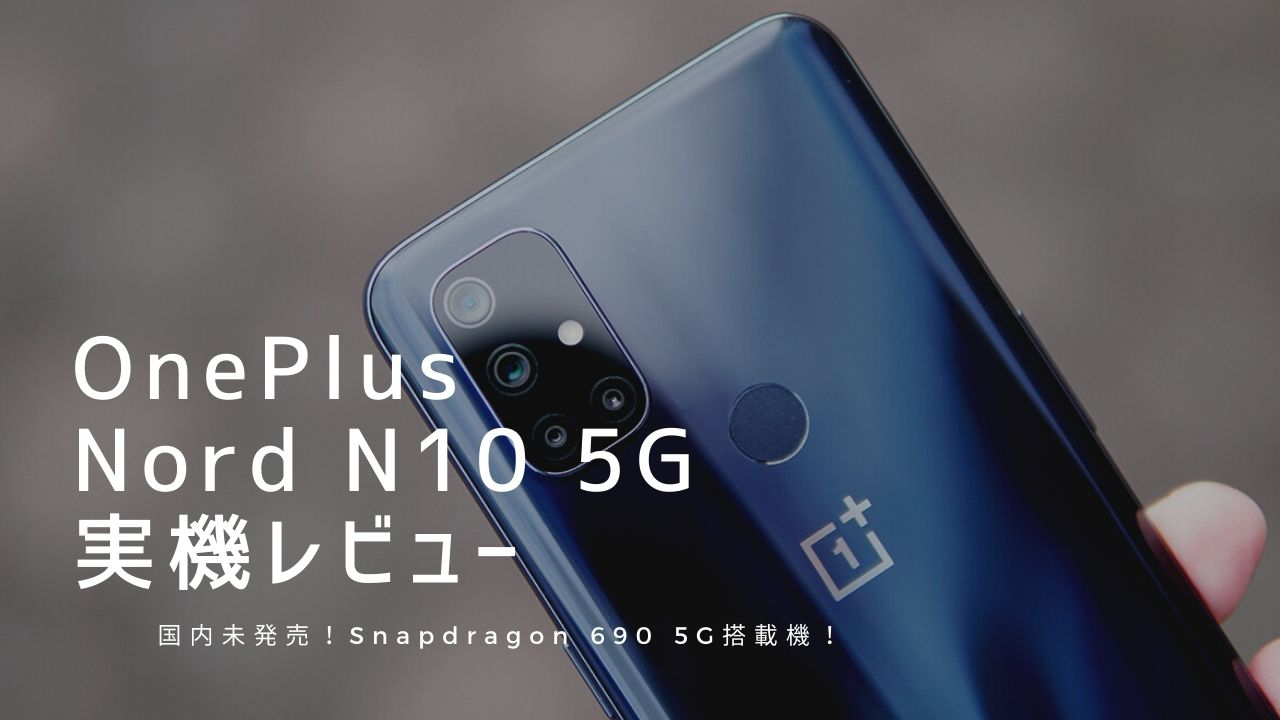 OnePlus Nord N10 5G 実機レビュー|使って感じたメリット・デメリットと評価