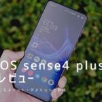 AQUOS sense4 plus 実機レビュー