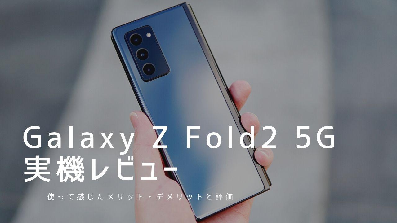 Galaxy Z Fold2 5G 実機レビュー 使って感じたメリット・デメリットと評価