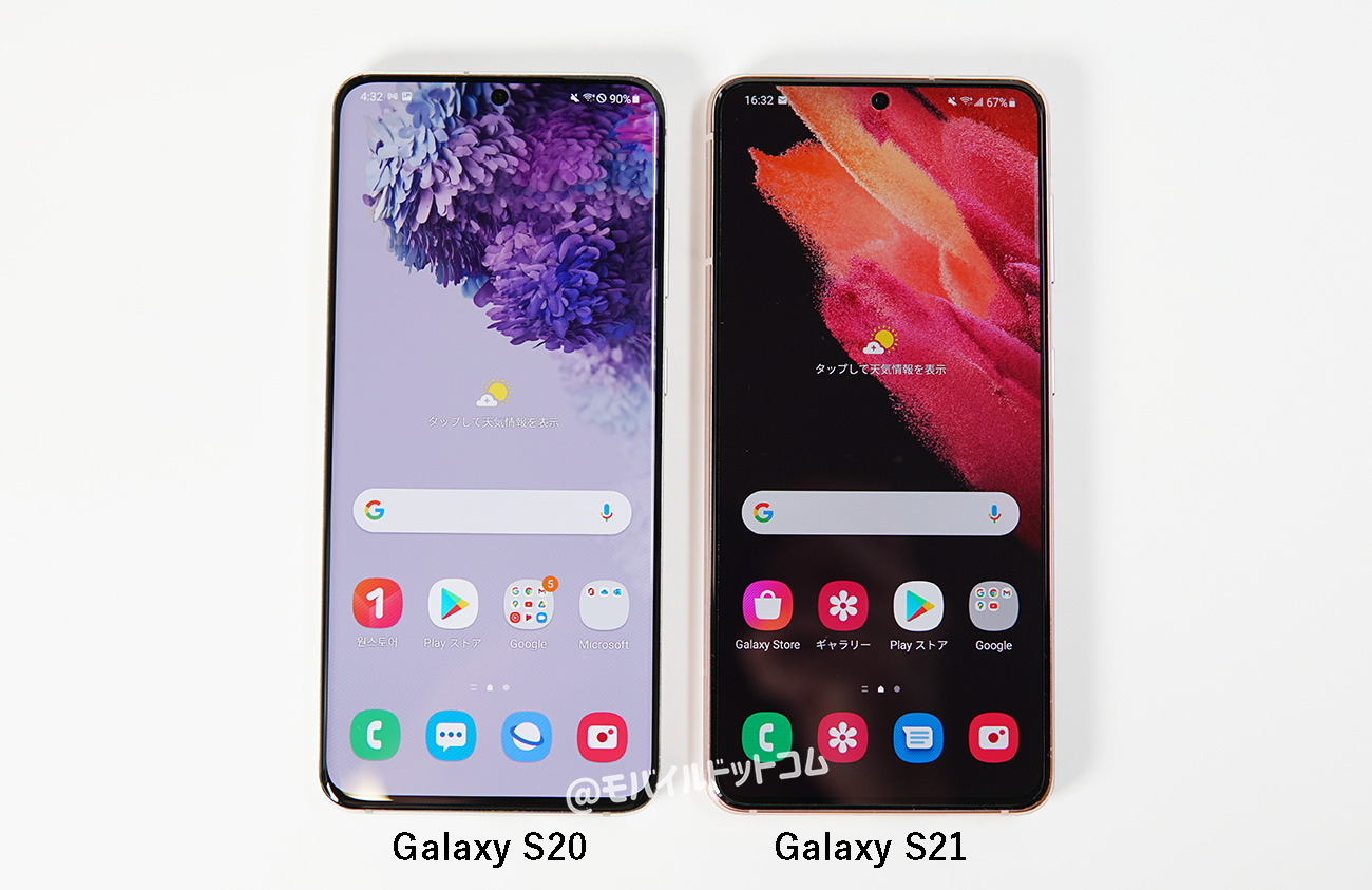 Galaxy S21のサイズ感