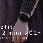 Amazfit GTS 2 mini 実機レビュー|使って感じたメリット・デメリットと評価
