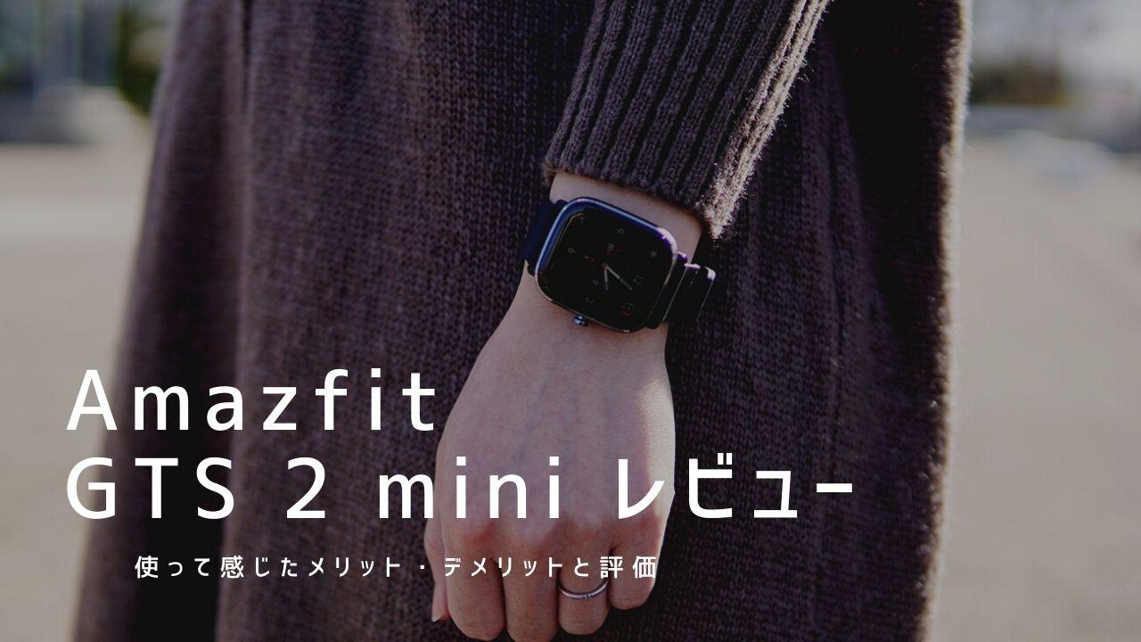Amazfit GTS 2 mini 実機レビュー 使って感じたメリット・デメリットと評価