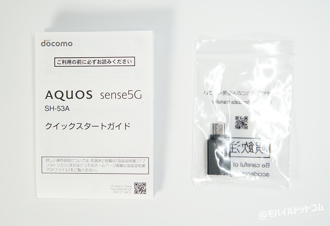 AQUOS sense5Gの付属品