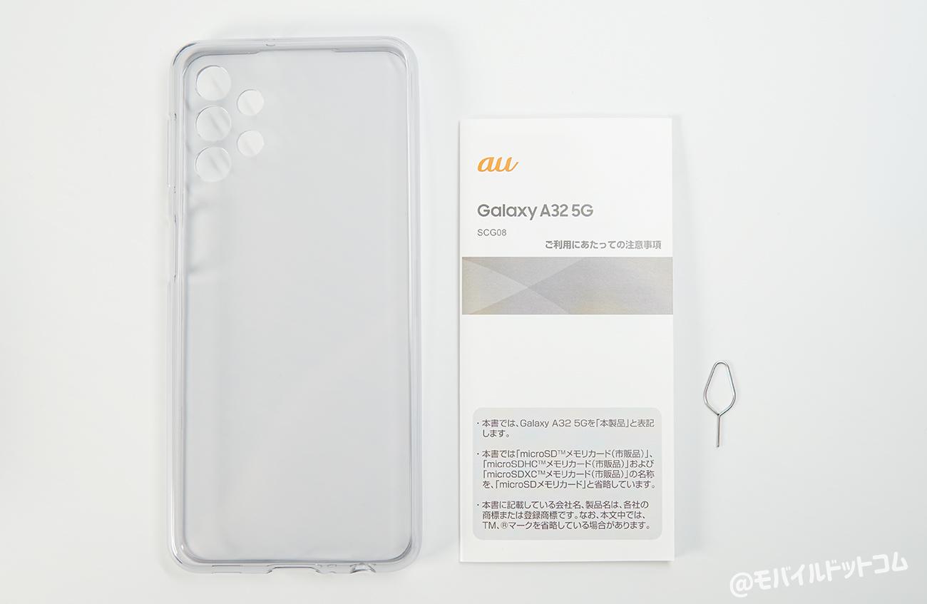Galaxy A32 5Gの付属品