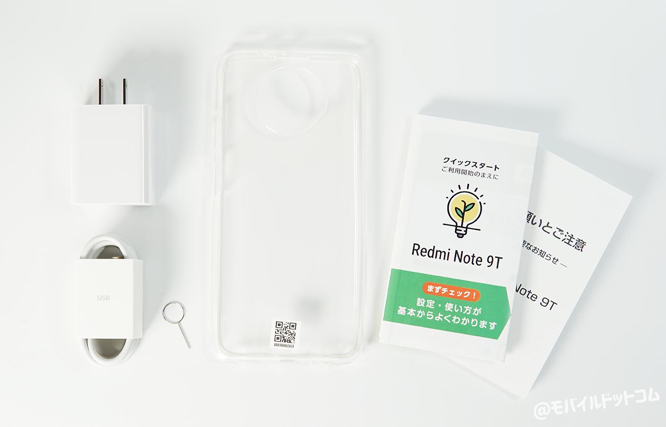 Redmi Note 9Tの付属品
