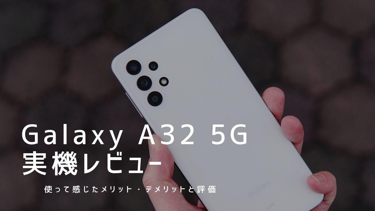 Galaxy A32 5G 実機レビュー|使って感じたメリット・デメリットと評価!