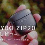 YOBYBO ZIP20 実機レビュー|使って感じたメリット・デメリット【評価】