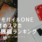 OCNモバイルONEおすすめスマホ人気機種ランキング2021年【口コミ・評判まとめ】