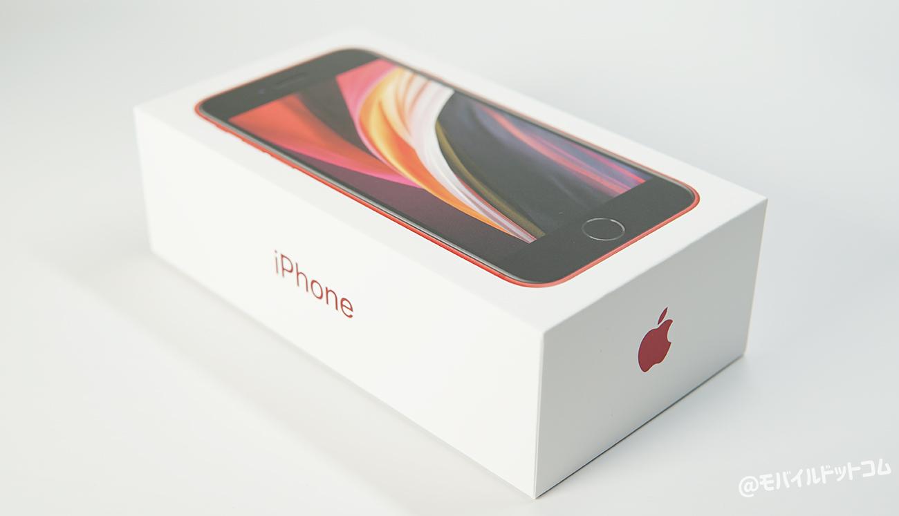 iPhone SE 第2世代の価格とお得に買う方法