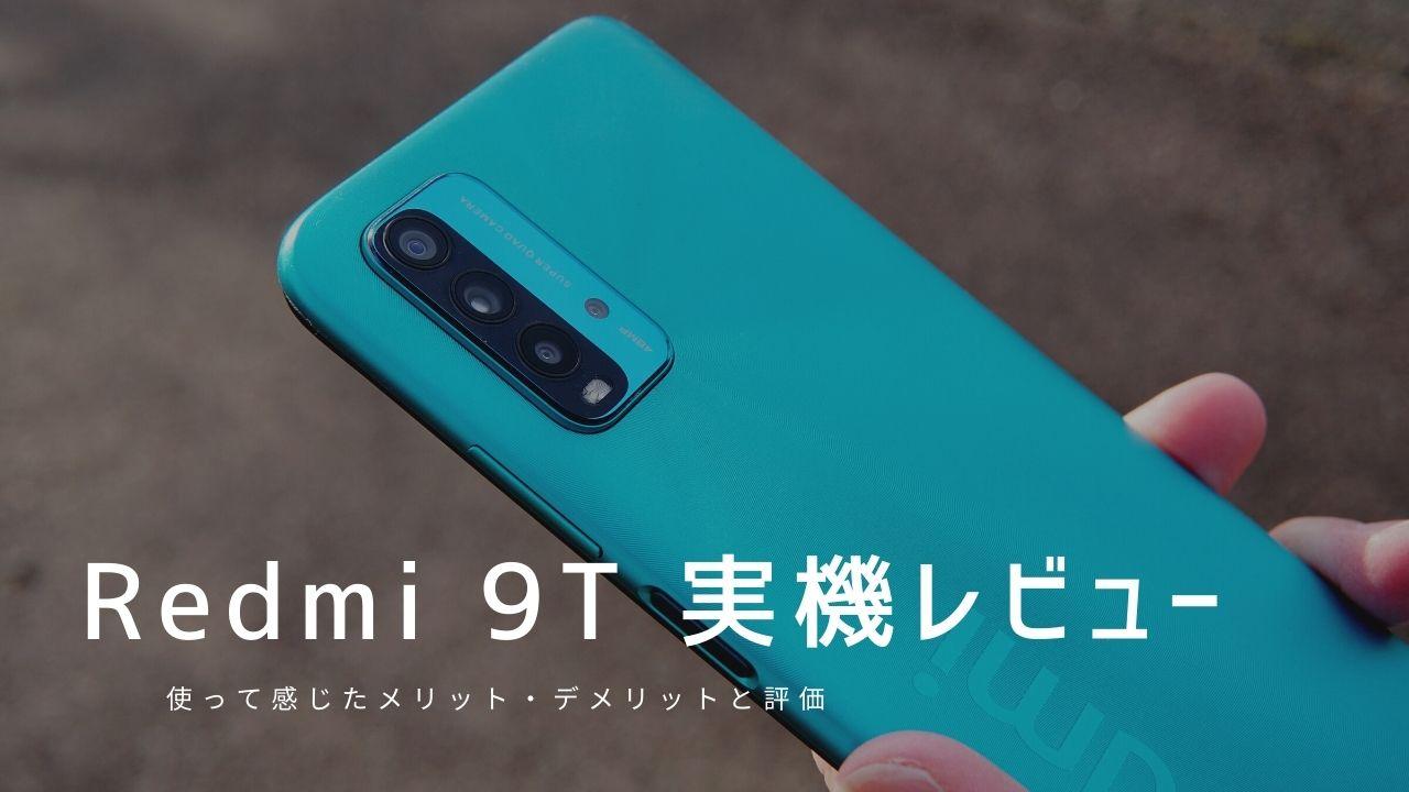 Redmi 9T 実機レビュー|使って感じたメリット・デメリットと評価