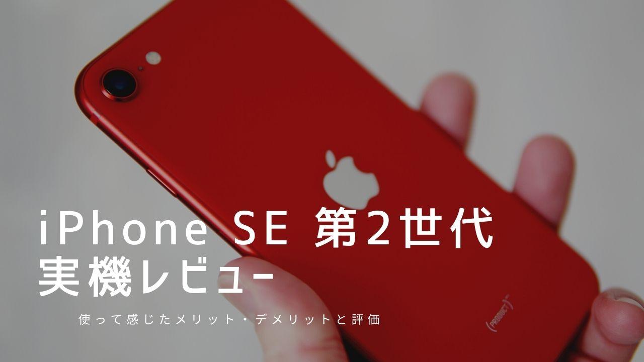 iPhone SE 第2世代 実機レビュー 使って感じたメリット・デメリットと評価!