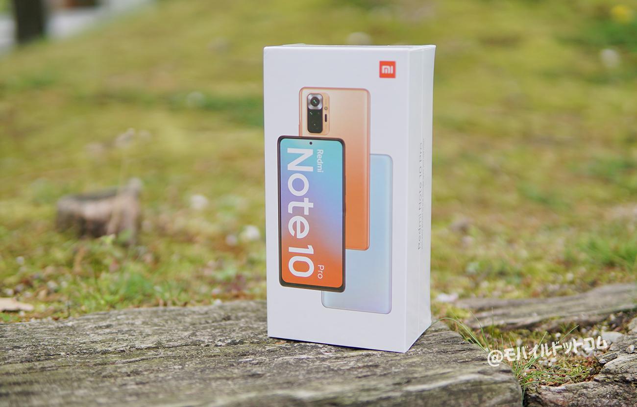 Redmi Note 10 Proの価格とお得に買う方法