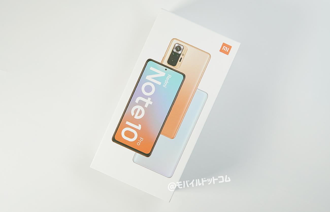 Redmi Note 10 Proのパッケージデザイン