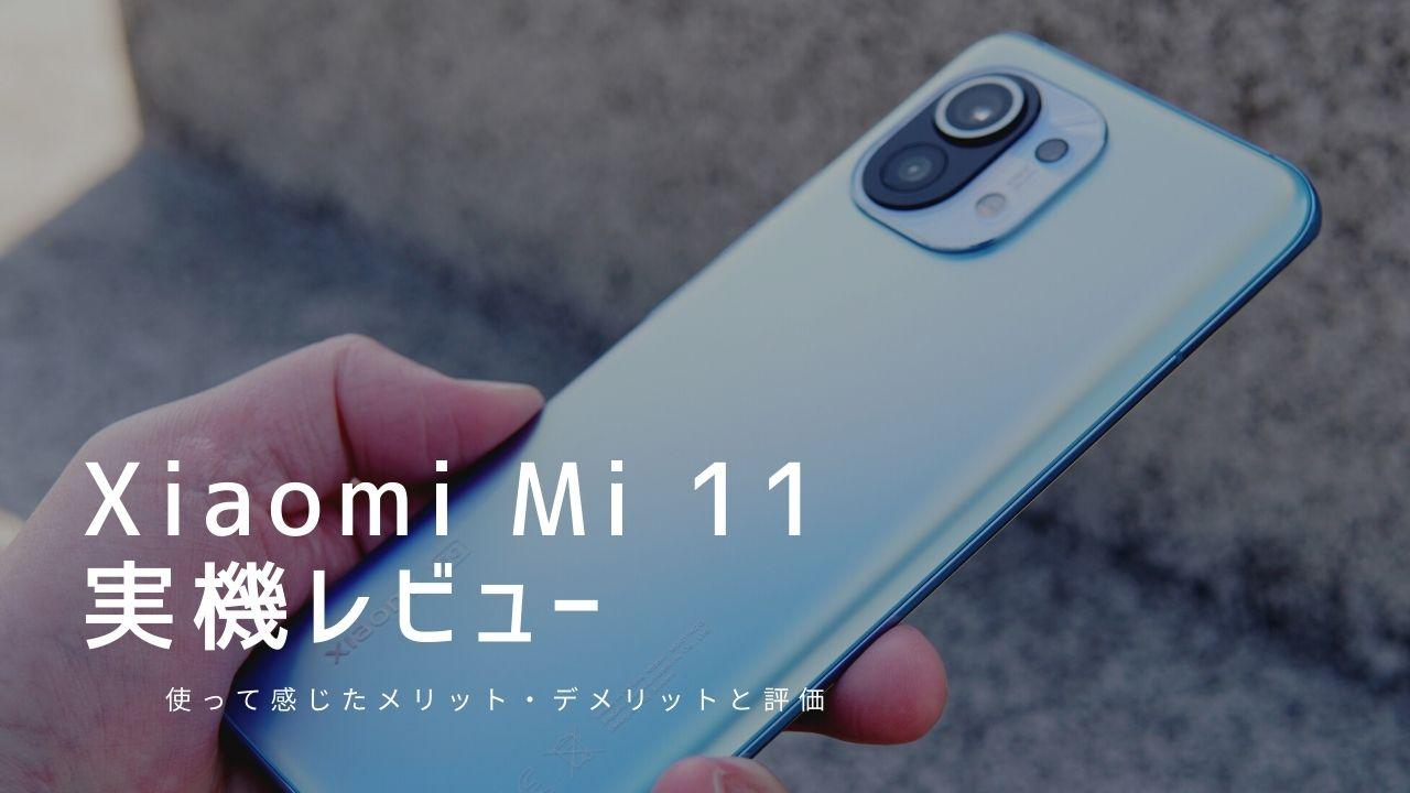 Xiaomi Mi 11 実機レビュー|使って感じたメリット・デメリットと評価!