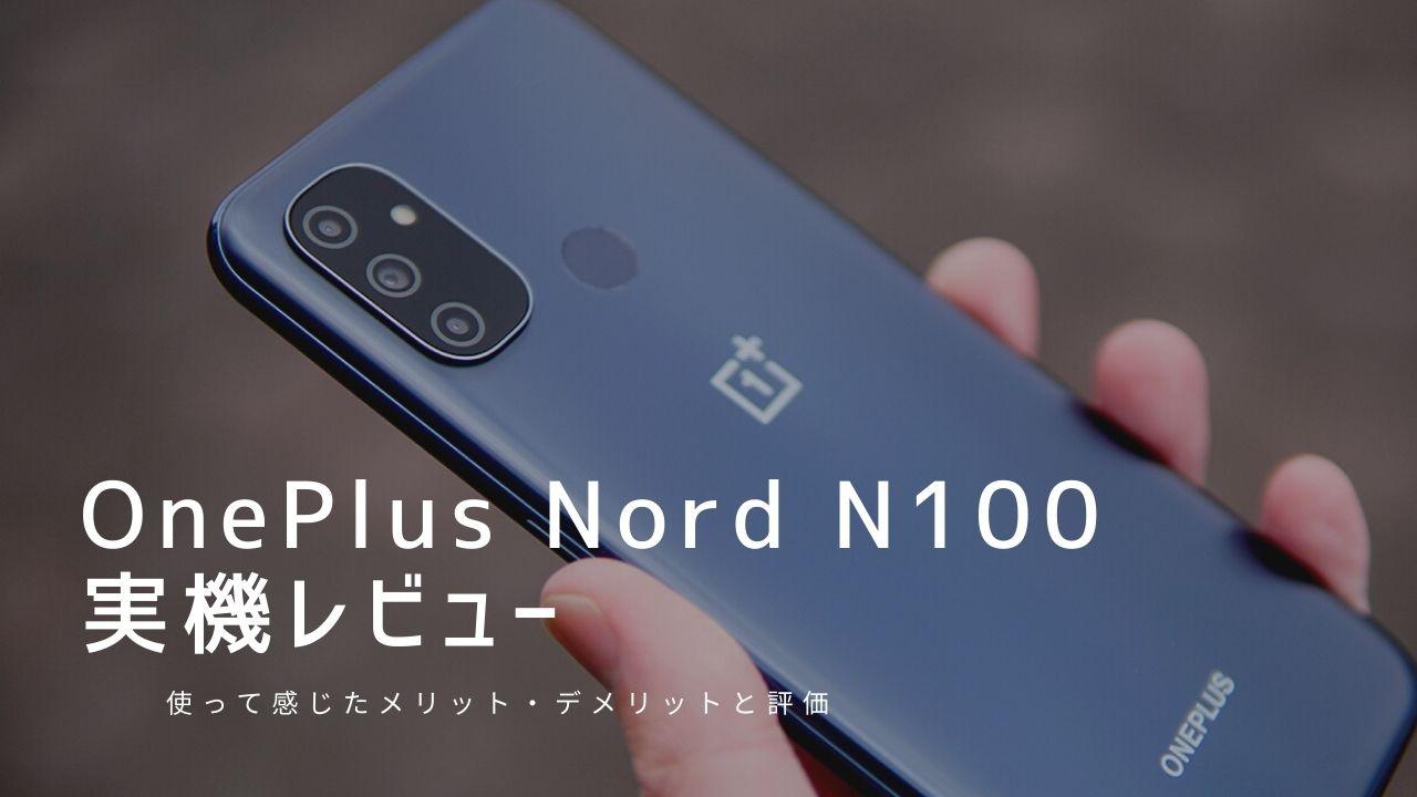 OnePlus Nord N100 実機レビュー 使って感じたメリット・デメリットと評価