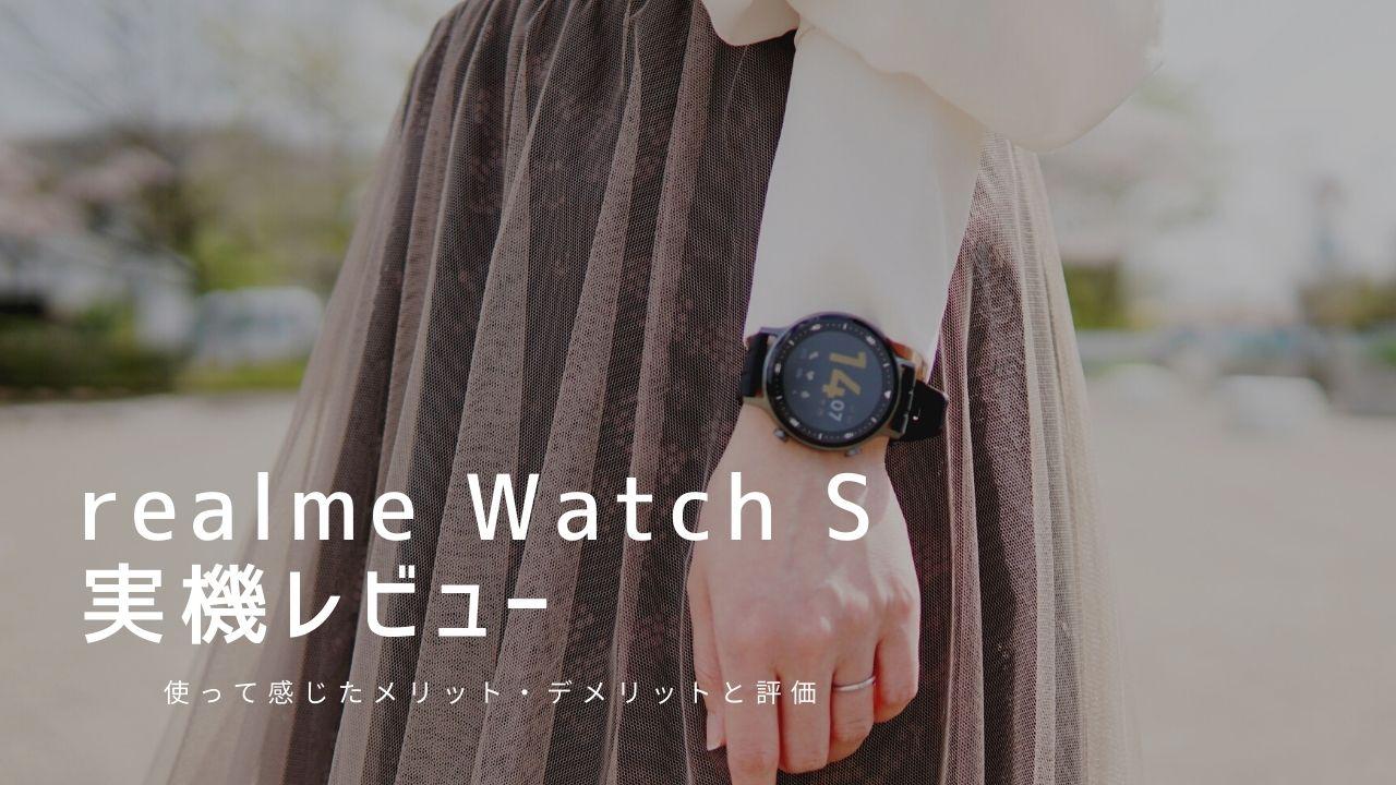 realme Watch S 実機レビュー|使って感じたメリット・デメリットと評価