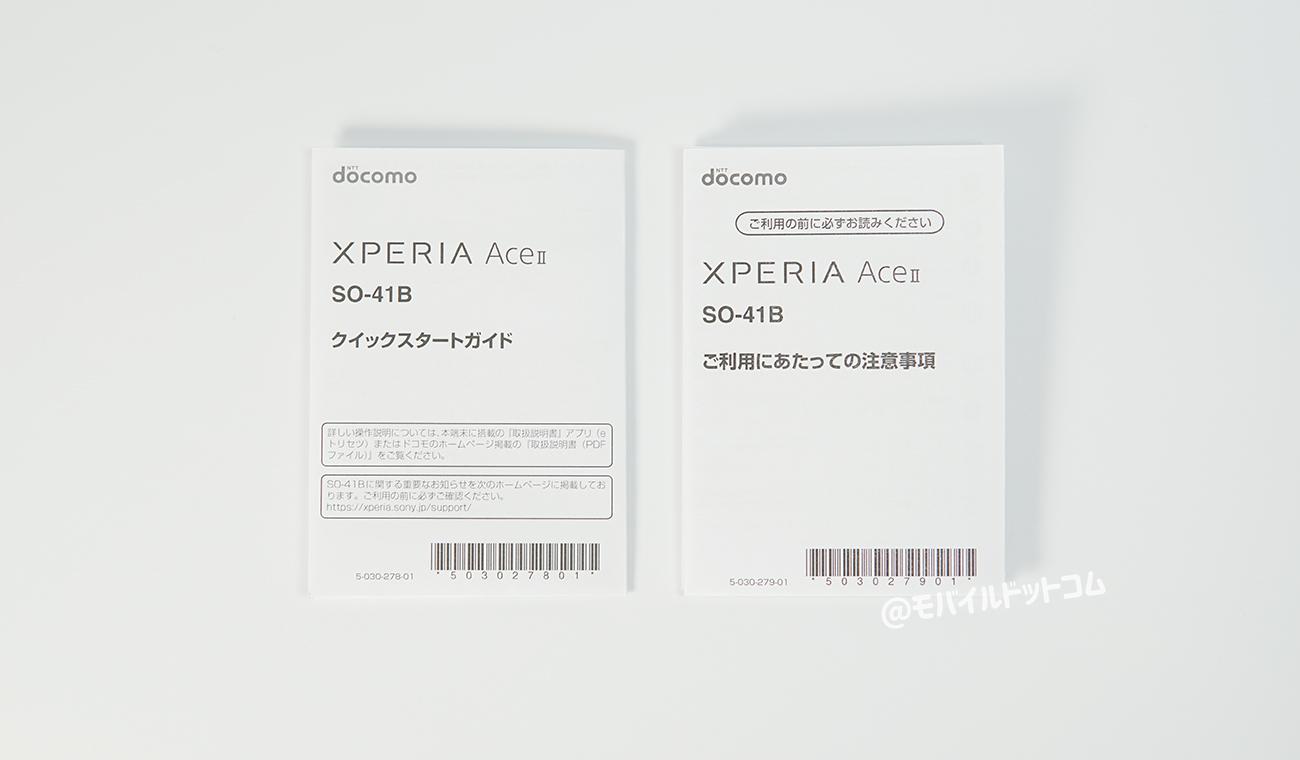 Xperia Ace IIの付属品