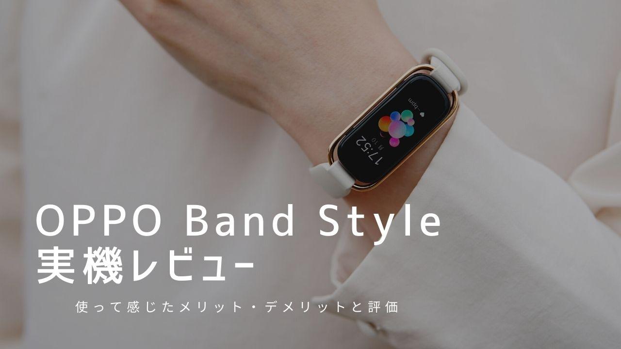 OPPO Band Style 実機レビュー|使って感じたメリット・デメリットと評価