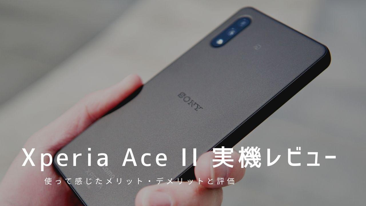 Xperia Ace II 実機レビュー|使って感じたメリット・デメリットと評価!