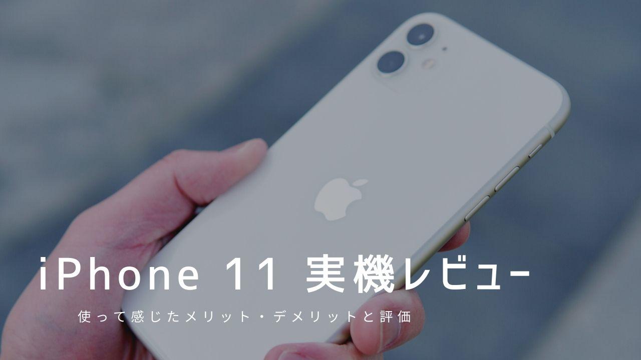 iPhone 11 実機レビュー|使って感じたメリット・デメリットと評価