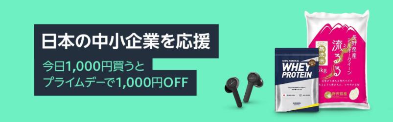 日本の中小企業応援キャンペーン!