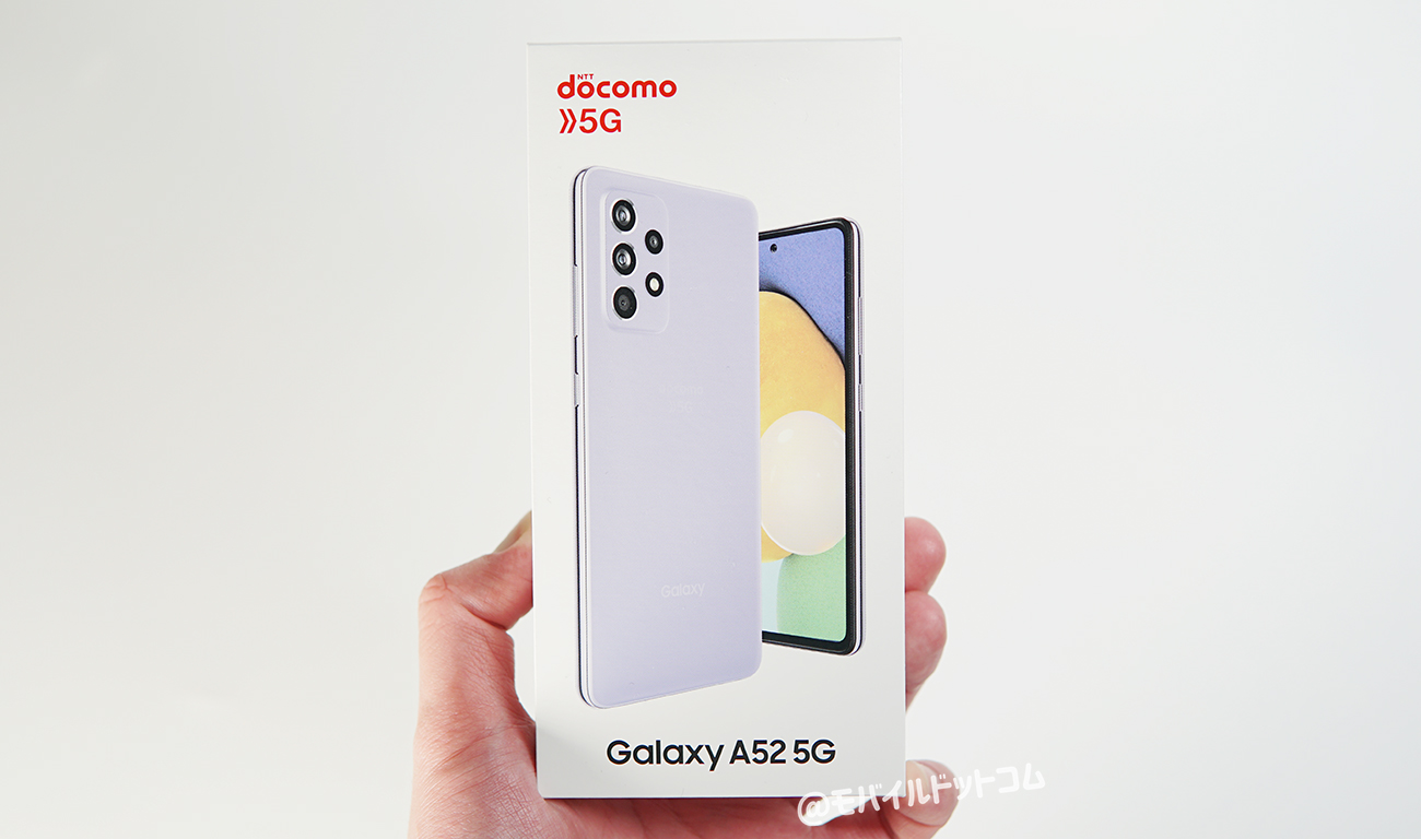 Galaxy A52 5Gの価格とお得に買う方法