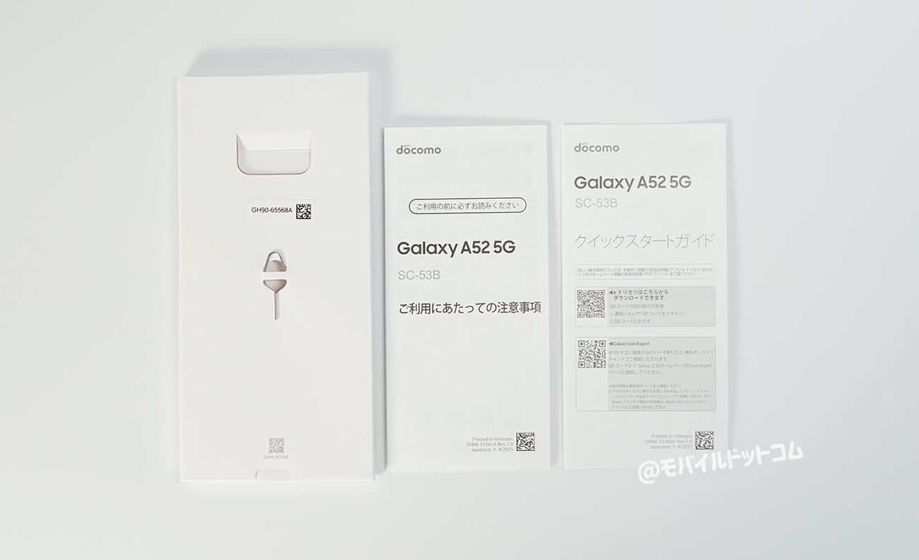 Galaxy A52 5Gの付属品