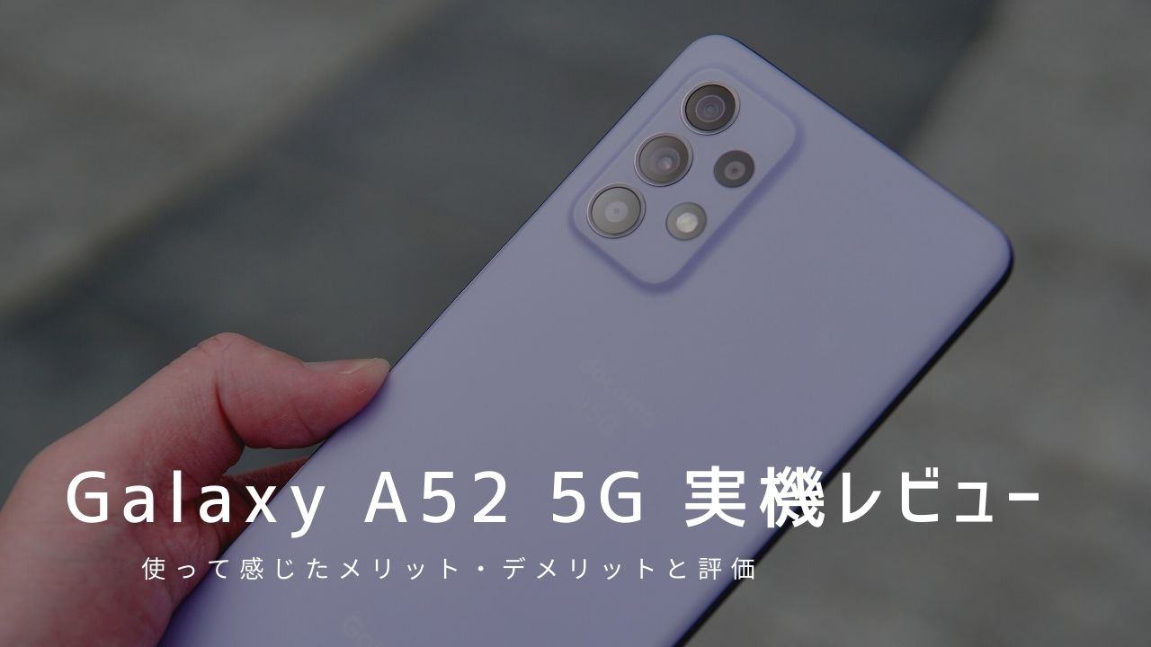 Galaxy A52 5G 実機レビュー|使って感じたメリット・デメリットと評価!