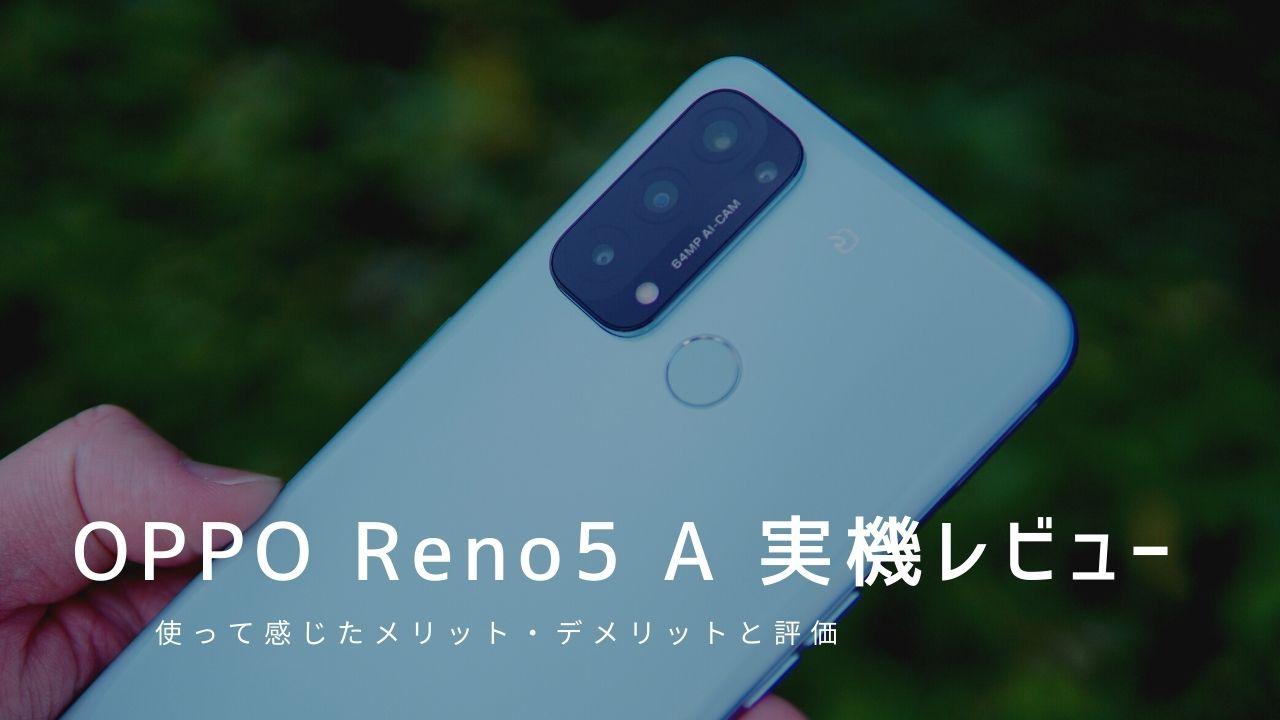 OPPO Reno5 A 実機レビュー|使って感じたメリット・デメリットと評価
