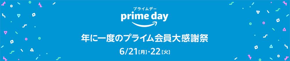 Amazonプライムデーで買うべきおすすめ目玉商品&セール品まとめ