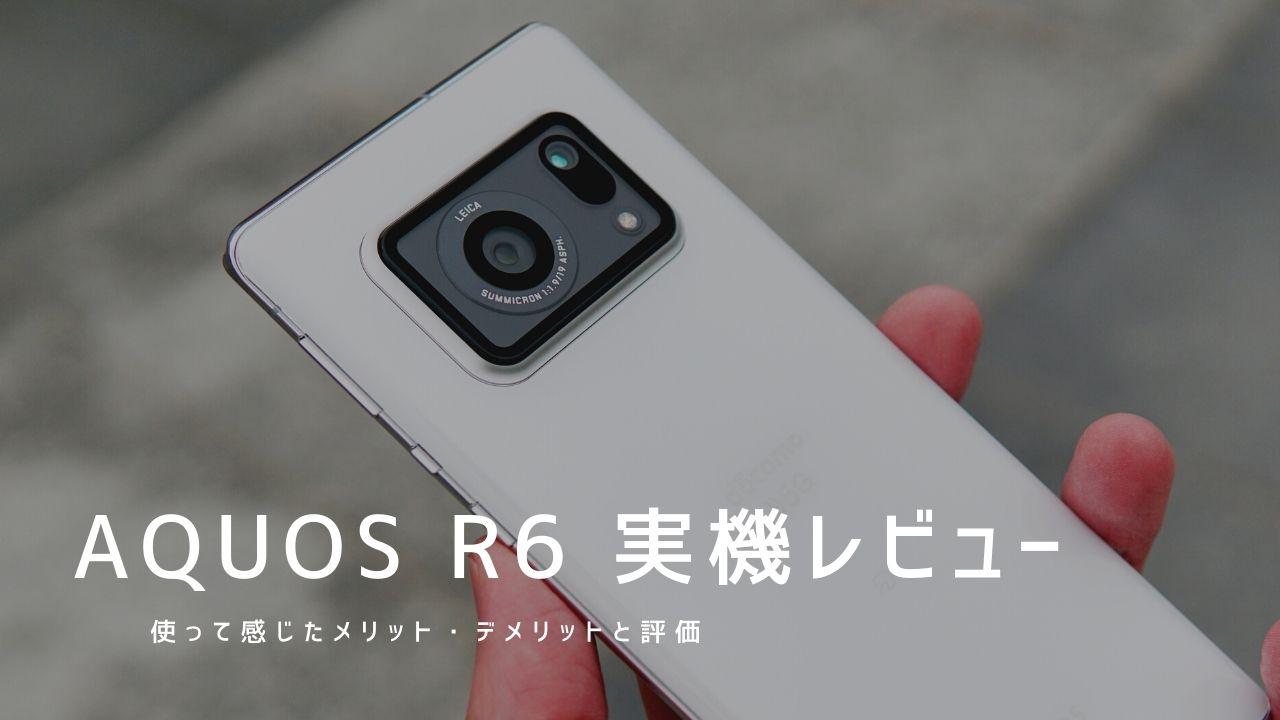 AQUOS R6 実機レビュー|使って感じたメリット・デメリットと評価